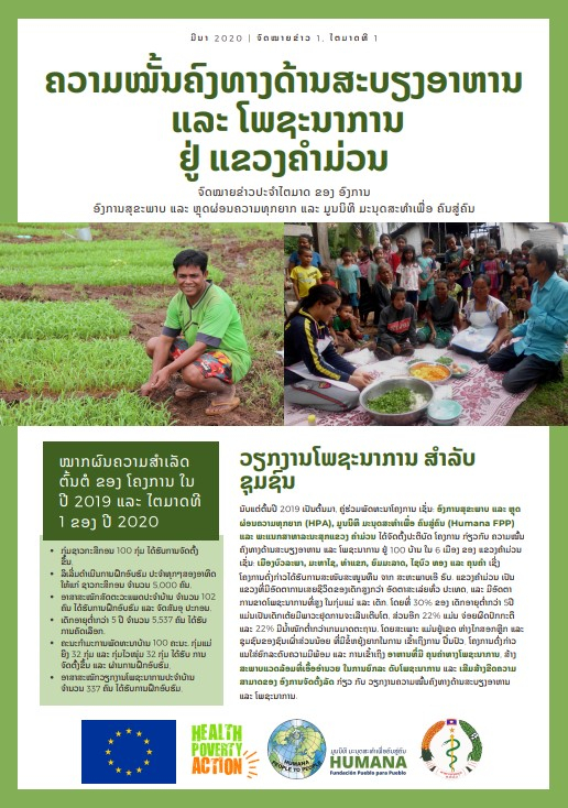 FNS Newsletter, Q1 2020 (Lao)
