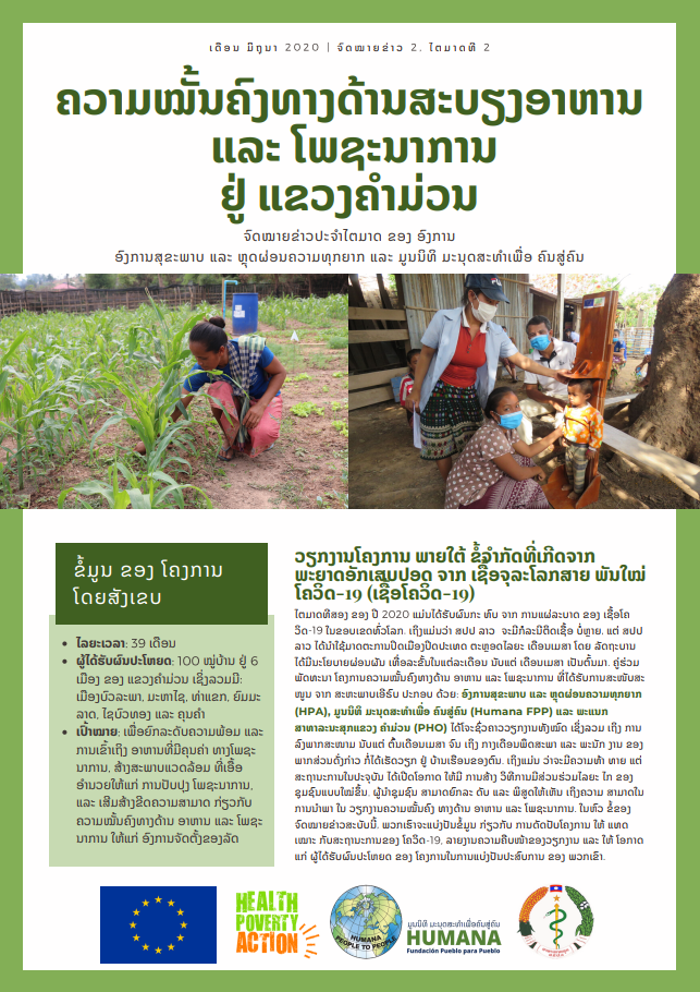 FNS Newsletter, Q2 2020 (Lao)